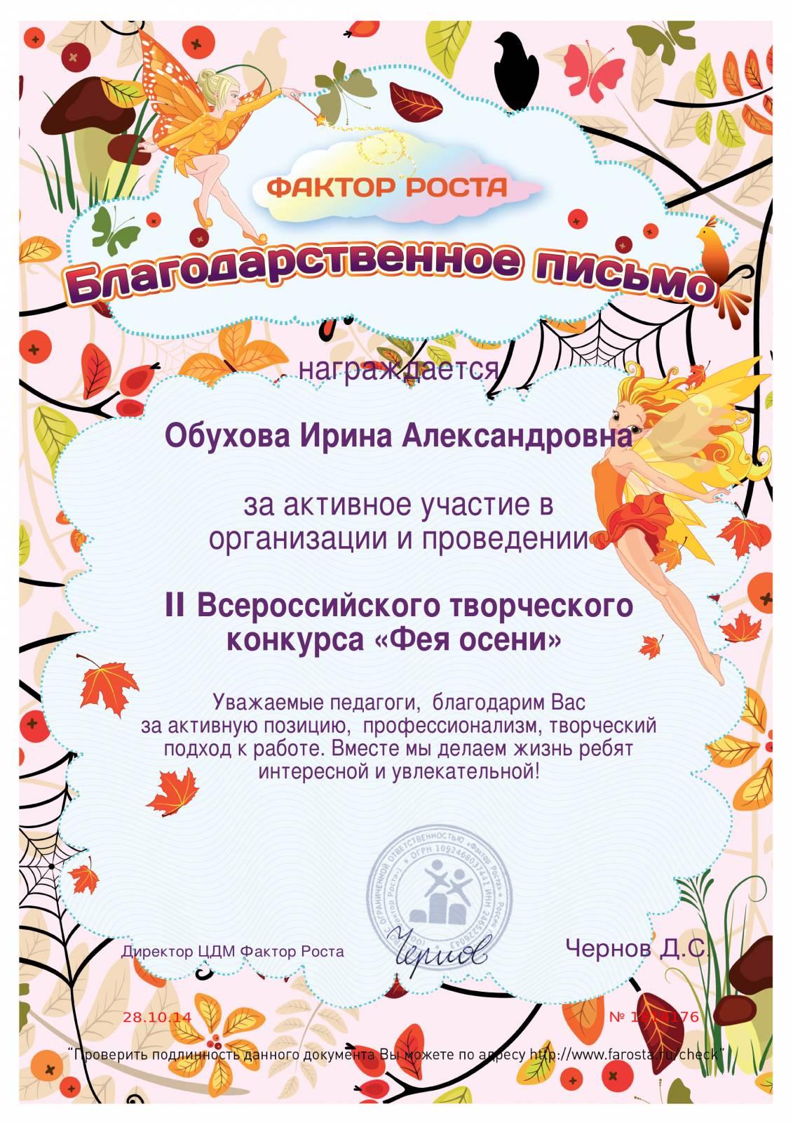 Благодарим вас за активное участие в конкурсе